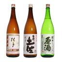 【ふるさと納税】日本酒3本セットA