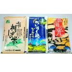【ふるさと納税】土佐町のお米食べくらべセット15kg