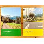 【ふるさと納税】外来植物図鑑
