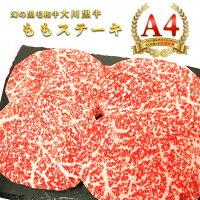 大川黒牛ももステーキA4