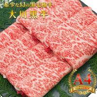 大川黒牛ロースすき焼き用スライスA4