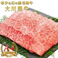 大川黒牛リブロース焼肉用A4