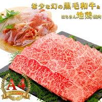 大川黒牛&土佐はちきん地鶏焼肉セット