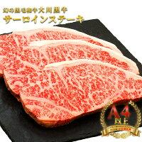 大川黒牛サーロインステーキ