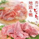 【ふるさと納税】土佐はちきん地鶏もも肉&土佐鴨ロース・モモ肉