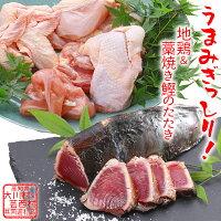 【ふるさと納税】土佐はちきん地鶏まるごと一羽セット&藁焼き鰹のたたき