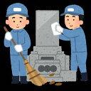 【ふるさと納税】お墓掃除代行サービス2(供花あり)