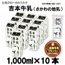 【ふるさと納税】<吉本牛乳(さかわの地乳)1L×10本セット...