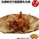 【ふるさと納税】どーんと1.5kg!<国産鶏もも唐揚げ(こじ...