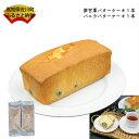 【ふるさと納税】<夢甘栗バターケーキ&バニラバターケーキ【計
