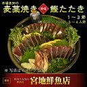 【ふるさと納税】<麦藁焼 特選鰹のたたき 2節(600〜70...