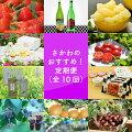10万円定期便