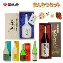 【ふるさと納税】<司牡丹酒造 まんきつセット>【日本酒】源十