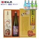 【ふるさと納税】<司牡丹酒造 おきゃくセット>【日本酒】ベク