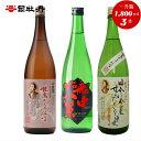 【ふるさと納税】<司牡丹酒造 維新志士セット・大>【日本酒・...