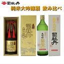 【ふるさと納税】<司牡丹酒造「純米大吟醸酒 飲み比べ」720...