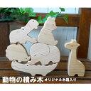【ふるさと納税】<動物の積み木 オリジナル木箱入り>高知県