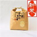 【ふるさと納税】R-22 「令和元年度産」大わらじの里宮谷山のお米3kg