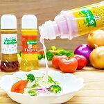 【ふるさと納税】3種類の生野菜ドレッシング(各285ml)【1049234】