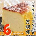 【ふるさと納税】Sbmu-59【定期便-6カ月お届け】バスクチーズケーキ 〜四万十の米粉入り〜