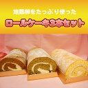 【ふるさと納税】地鶏卵をたっぷり使ったロールケーキ3本セット...
