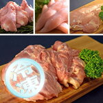 【ふるさと納税】四万十鶏4種盛り計5kg(冷凍)