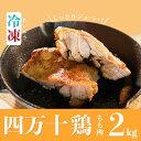 【ふるさと納税】ブランド鶏!四万十鶏のもも肉 2kg