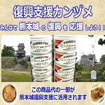 【ふるさと納税】[0594]熊本城の復興を応援する缶詰6缶セット