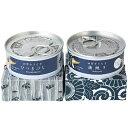 【ふるさと納税】[1113]四万十うなぎ缶詰/詰合せ2缶セッ