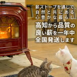 【ふるさと納税】[0547]黒潮薪(20箱【計0.8m3】コース)