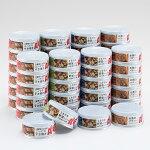 [0837]▼非常食に最適/栄養バランスで備える備蓄缶詰/48缶セット(6種×各8個)