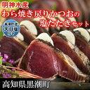 【ふるさと納税】[0573]SR-10 明神水産 わら焼き戻りかつおの塩たたき3節セット