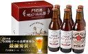 【ふるさと納税】門司港地ビール工房 飲み比べ6本セット