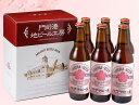 【ふるさと納税】MB09-R10 門司港地ビール工房 サクラビール6本セット