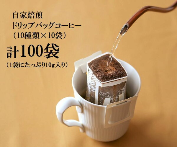 ふるさと納税  こおふぃ屋 自家焙煎ドリップバッグコーヒー100袋(10種類×10袋)