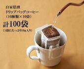 CF01-R12【こおふぃ屋】ドリップバッグコーヒー100袋(10種類×10袋)