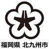 福岡県北九州市