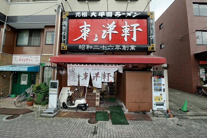 【ふるさと納税】ラーメン(5食分)(元祖大牟田ラーメン東洋軒)