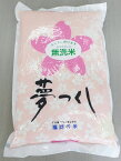 【ふるさと納税】夢つくし 無洗米(5キロ)