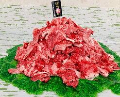 【ふるさと納税】厳選博多和牛切り落とし1パック