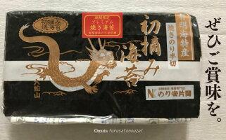 【ふるさと納税】有明海産初摘み「焼き海苔」(半切り100枚)
