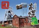 【ふるさと納税】大牟田高菜めんべい