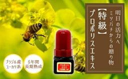 【ふるさと納税】特級プロポリスエキス(植物性)(12ml)