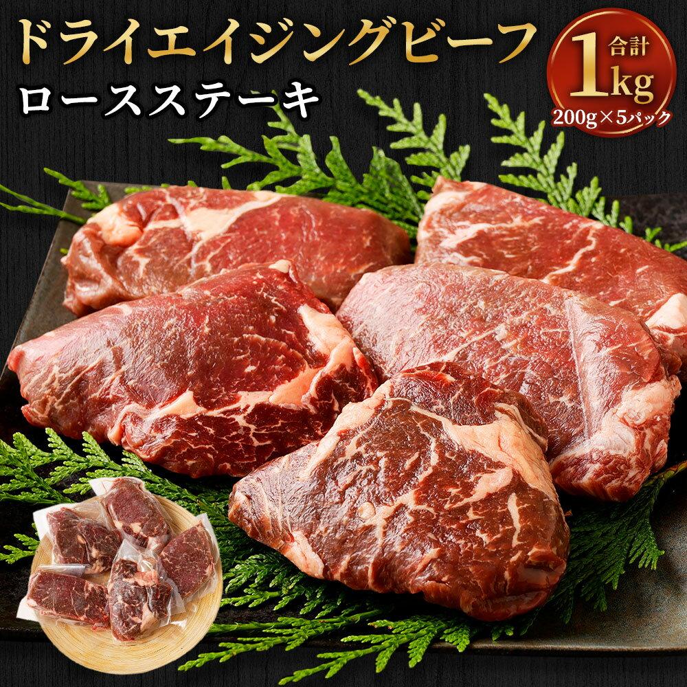 ドライエイジングビーフ ロースステーキ 合計1kg 約200g×5パック 6週間熟成 ステーキ 牛肉 赤身 冷凍 送料無料
