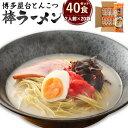【ふるさと納税】博多屋台とんこつ棒ラーメン 40食セット 2