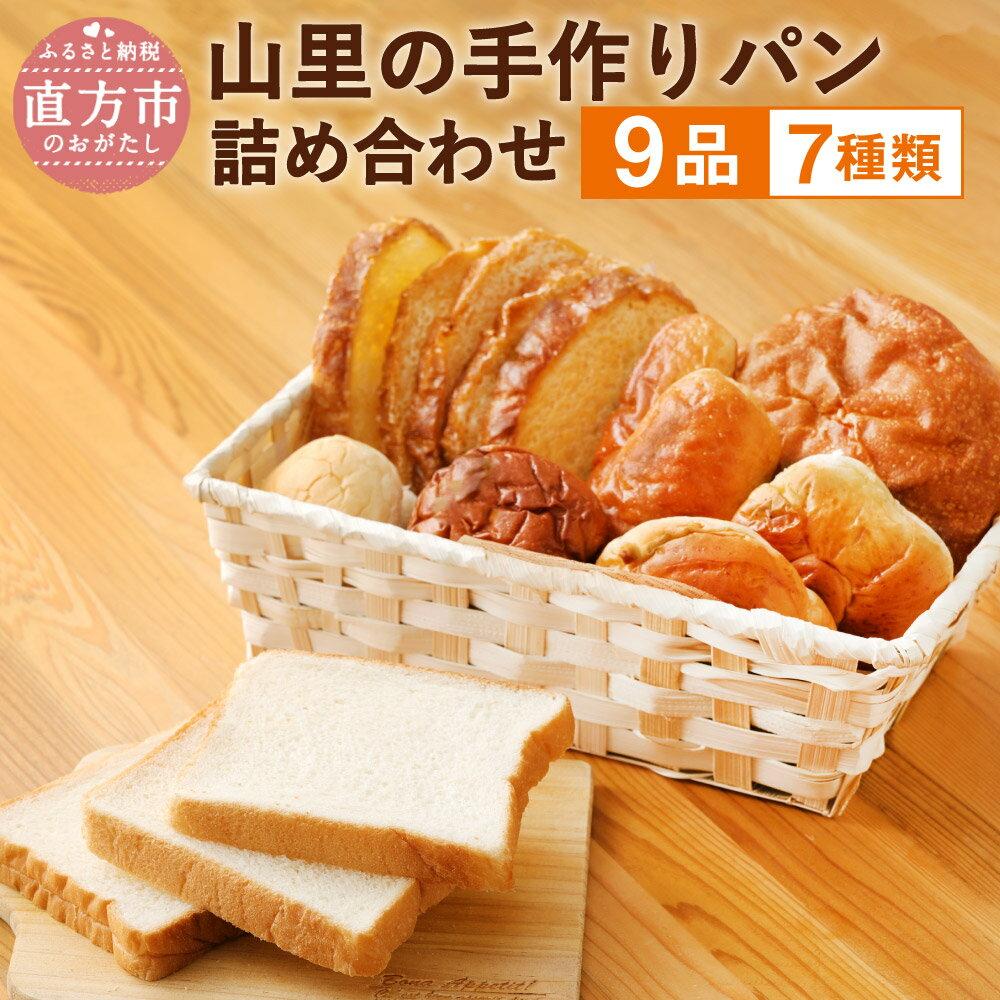 【ふるさと納税】のおがた 山里の 手作りパン 詰め合わせ 9品 9袋 7種類 パン ブレッド セット 食パン ラスク 玄米 手作り 手作業 脱酸素パック入り 送料無料