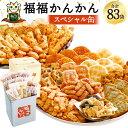 【ふるさと納税】福福かんかん スペシャル缶 83袋 15種類