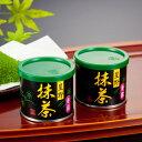 【ふるさと納税】【A-058】八女星野抹茶2缶