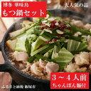 【ふるさと納税】【A5-046】福岡「華味鳥」もつ鍋セット(...