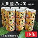 【ふるさと納税】【A187】九州産 さば味噌煮缶(18缶) ...